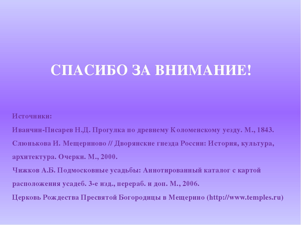 Источники: Иванчин-Писарев Н.Д. Прогулка по древнему Коломенскому уезду. М.,...