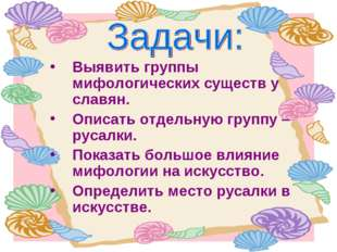 Выявить группы мифологических существ у славян. Описать отдельную группу – ру