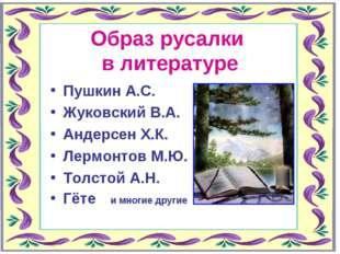 Образ русалки в литературе Пушкин А.С. Жуковский В.А. Андерсен Х.К. Лермонтов