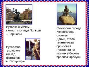 Русалка с мечом – символ столицы Польши – Варшавы  Русалочка украшае