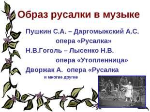 Образ русалки в музыке Пушкин С.А. – Даргомыжский А.С. опера «Русалка» Н.В