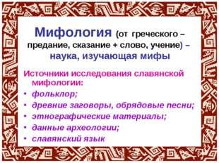 Мифология (от греческого – предание, сказание + слово, учение) – наука, изуча