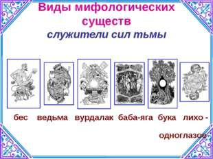 Виды мифологических существ служители сил тьмы бес ведьма вурдалак баба-яга б