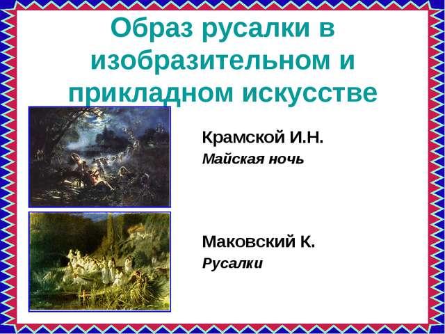 Образ русалки в изобразительном и прикладном искусстве Крамской И.Н. Майская...
