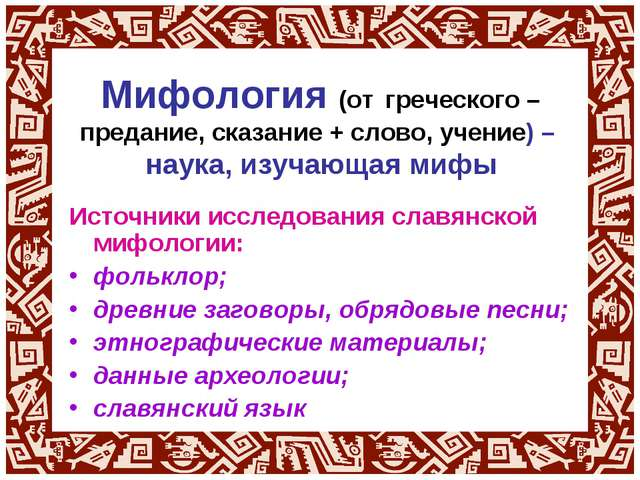 Мифология (от греческого – предание, сказание + слово, учение) – наука, изуча...