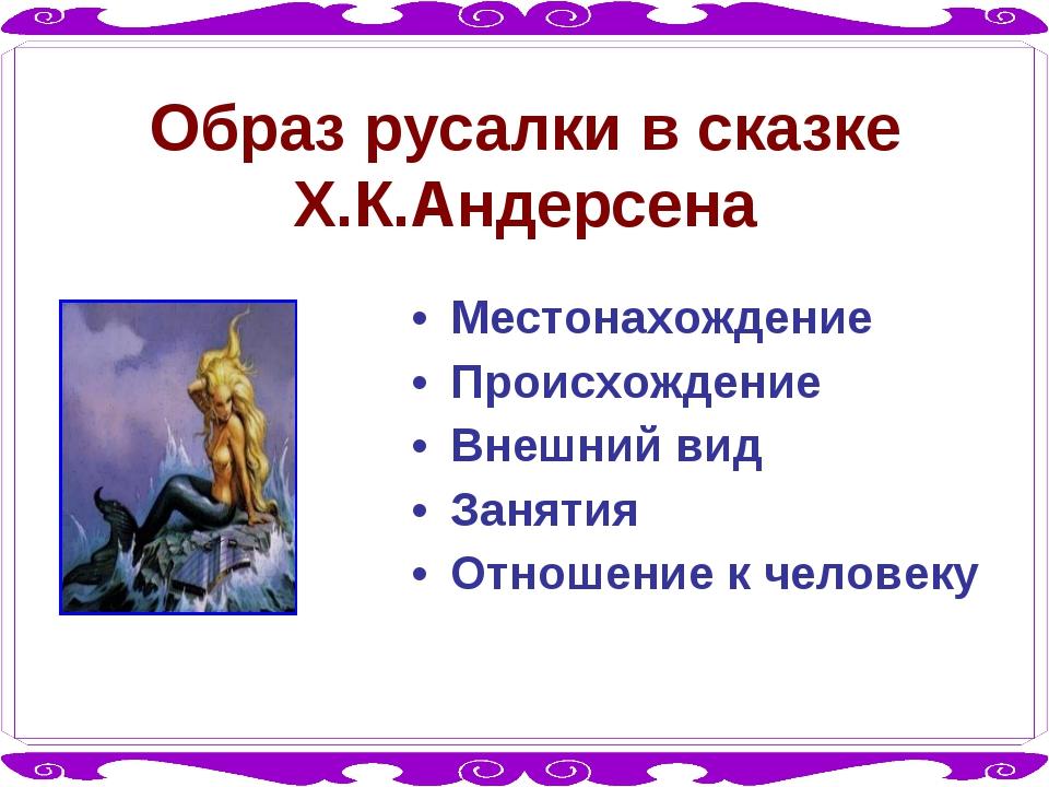 Образ русалки в сказке Х.К.Андерсена Местонахождение Происхождение Внешний ви...