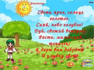 Разминка Свети ярче, солнце золотое. Сияй, небо голубое! Дуй, свежий ветерок