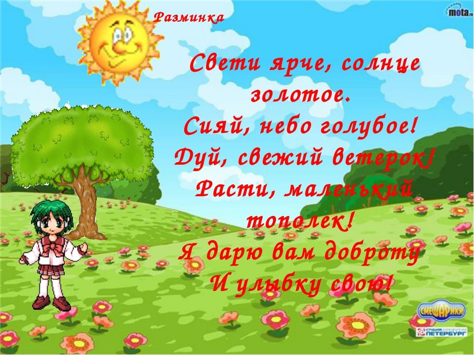 Разминка Свети ярче, солнце золотое. Сияй, небо голубое! Дуй, свежий ветерок...