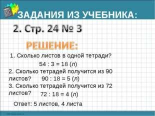 ЗАДАНИЯ ИЗ УЧЕБНИКА: 1. Сколько листов в одной тетради? 54 : 3 = 18 (л) 2. Ск