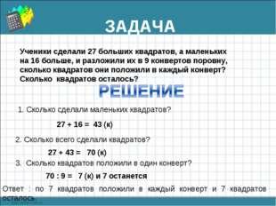ЗАДАЧА Ученики сделали 27 больших квадратов, а маленьких на 16 больше, и раз