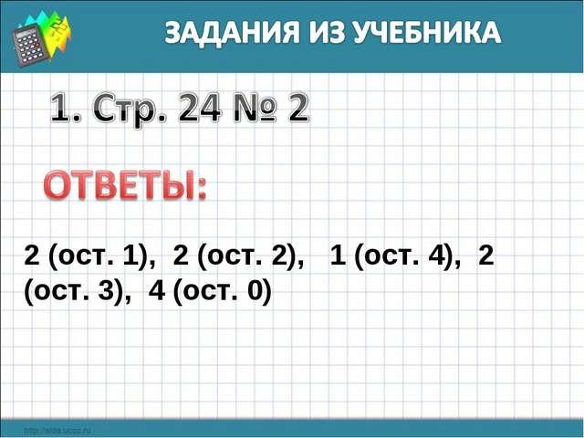 2 (ост. 1), 2 (ост. 2), 1 (ост. 4), 2 (ост. 3), 4 (ост. 0)