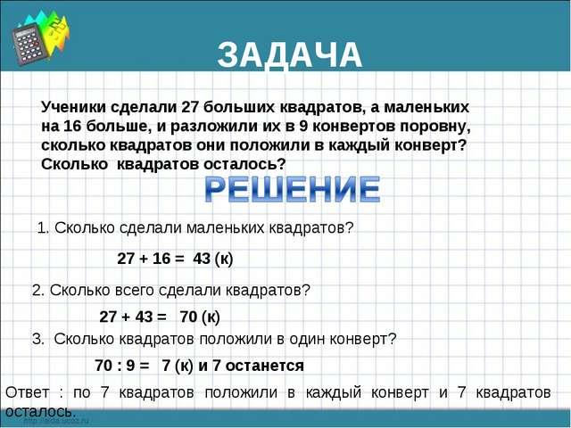 ЗАДАЧА Ученики сделали 27 больших квадратов, а маленьких на 16 больше, и раз...