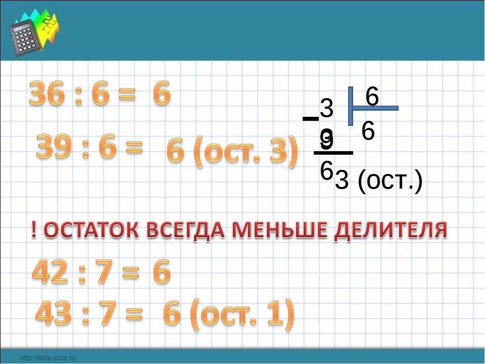 39 6 6 36 3 (ост.)