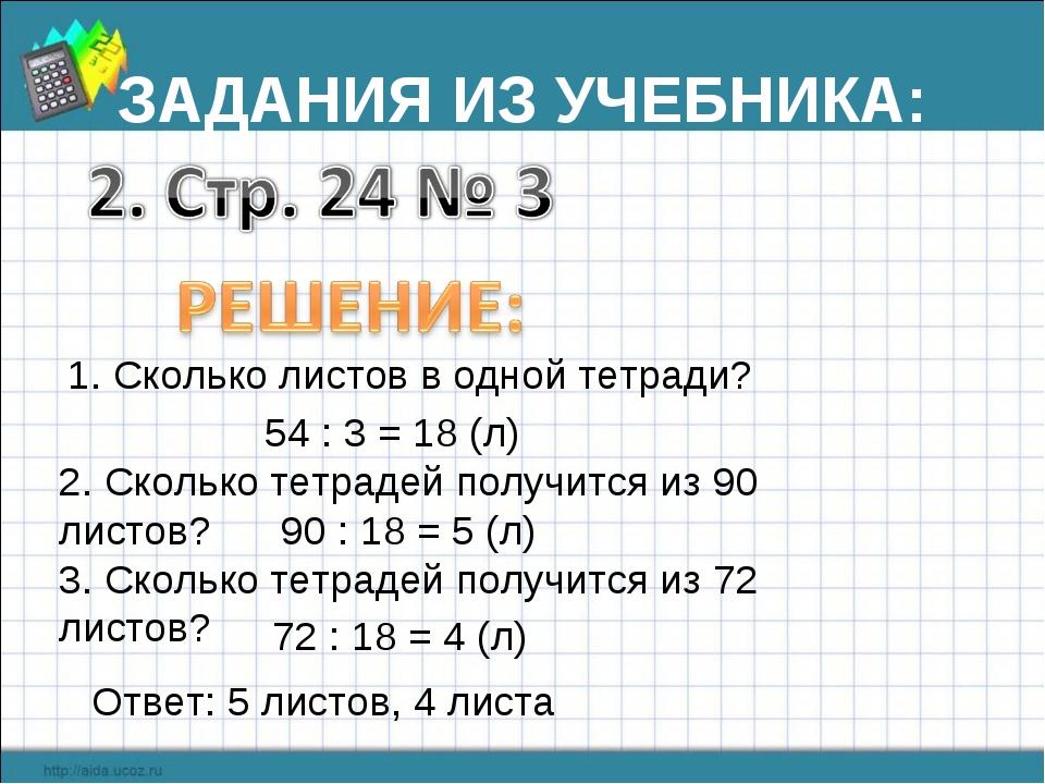 ЗАДАНИЯ ИЗ УЧЕБНИКА: 1. Сколько листов в одной тетради? 54 : 3 = 18 (л) 2. Ск...