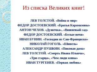 Из списка Великих книг! ЛЕВ ТОЛСТОЙ. «Война и мир» ФЕДОР ДОСТОЕВСКИЙ. «Братья
