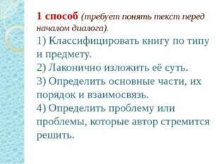 1 способ (требует понять текст перед началом диалога). 1) Классифицировать кн