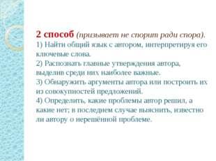 2 способ (призывает не спорит ради спора). 1) Найти общий язык с автором, инт