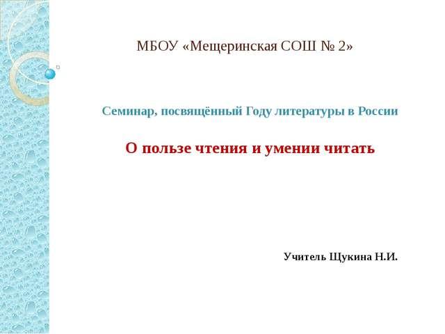 МБОУ «Мещеринская СОШ № 2» Семинар, посвящённый Году литературы в России О по...
