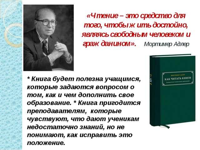 «Чтение – это средство для того, чтобы жить достойно, являясь свободным челов...