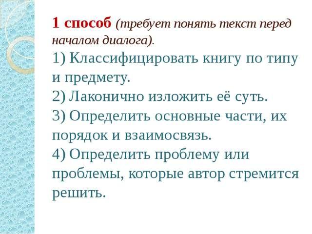 1 способ (требует понять текст перед началом диалога). 1) Классифицировать кн...