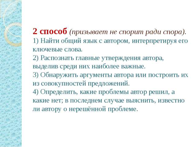 2 способ (призывает не спорит ради спора). 1) Найти общий язык с автором, инт...