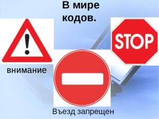 В мире кодов. внимание Въезд запрещен