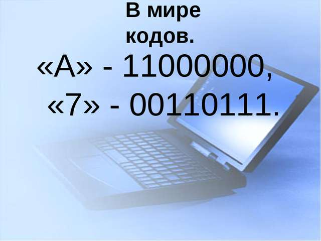 В мире кодов. «А» - 11000000, «7» - 00110111.