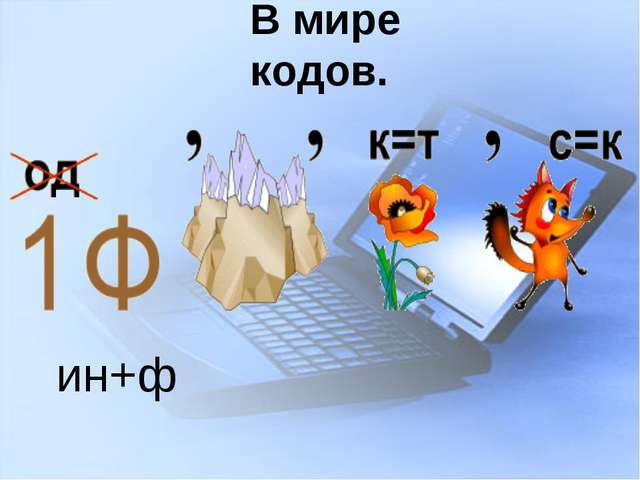 В мире кодов. ин+ф