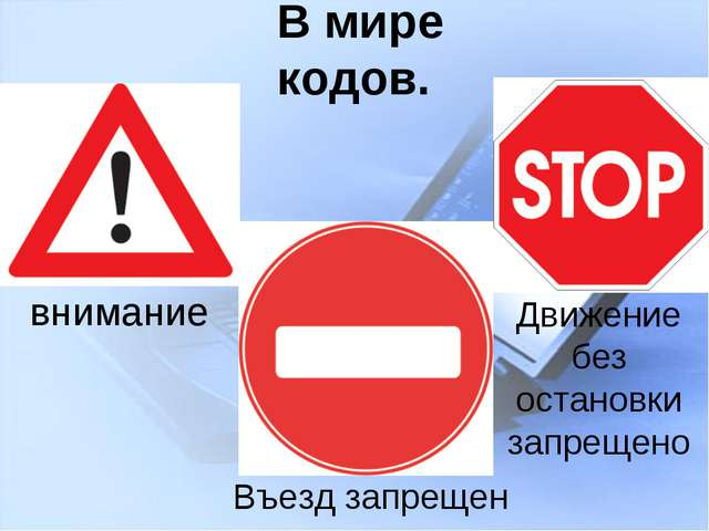 В мире кодов. внимание Въезд запрещен Движение без остановки запрещено