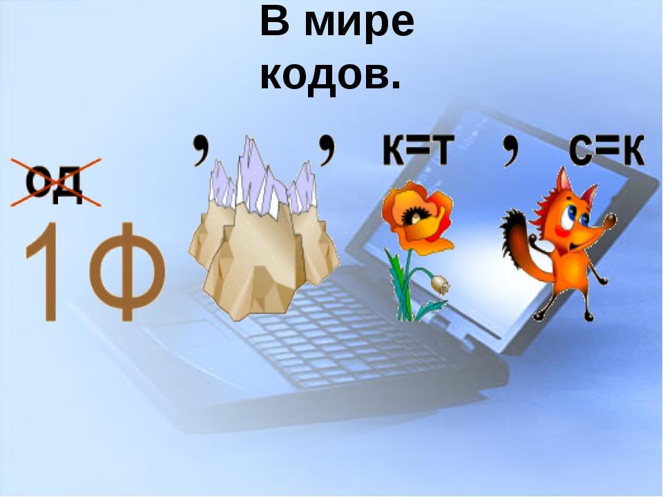 В мире кодов.