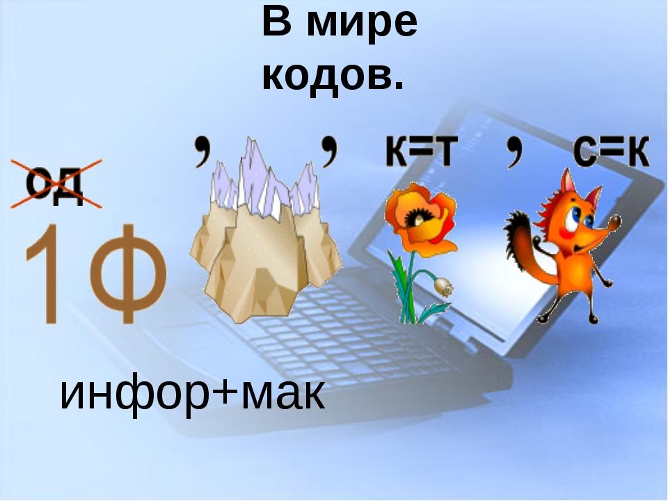 В мире кодов. инфор+мак