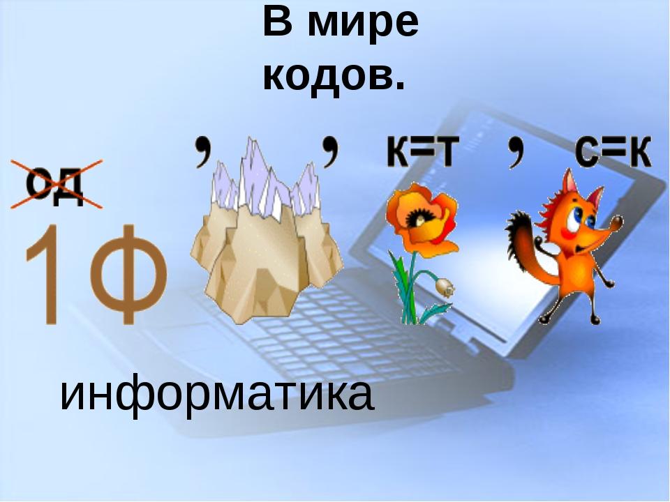 В мире кодов. информатика