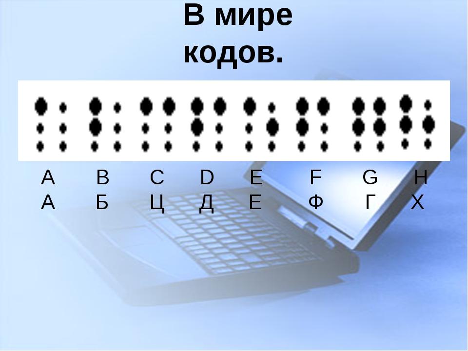 В мире кодов. A B C D E F G H А Б Ц Д Е Ф Г Х