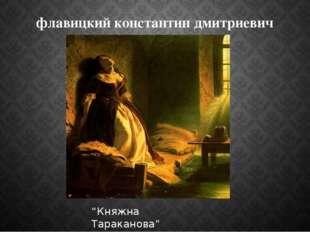 "флавицкий константин дмитриевич ""Княжна Тараканова"""