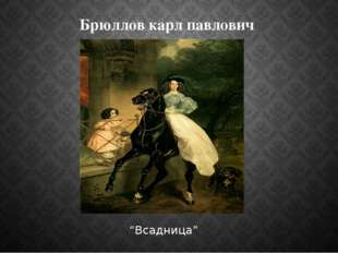 "Брюллов карл павлович ""Всадница"""