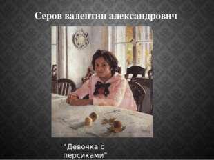 """Серов валентин александрович """"Девочка с персиками"""""""
