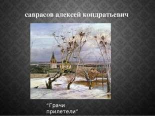 """саврасов алексей кондратьевич """"Грачи прилетели"""""""