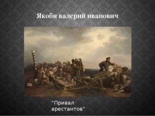 """Якоби валерий иванович """"Привал арестантов"""""""