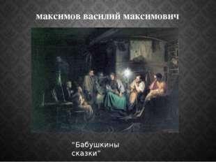 "максимов василий максимович ""Бабушкины сказки"""