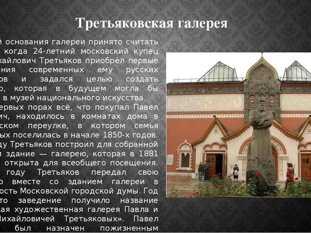 Третьяковская галерея Датой основания галереи принято считать 1856 год, когда...