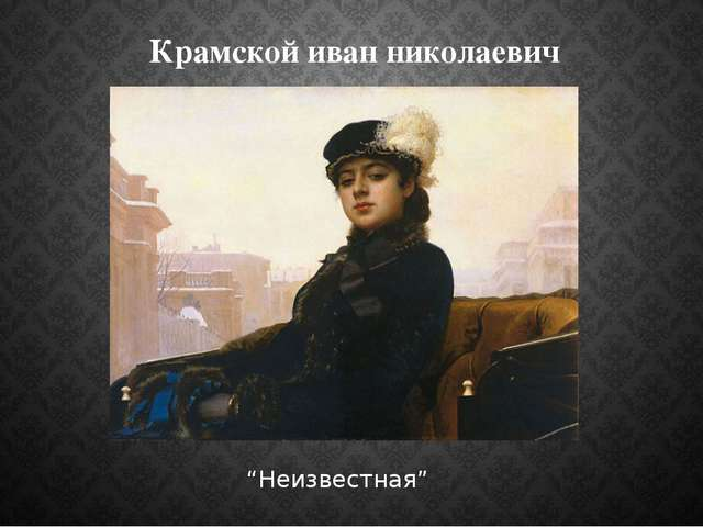 "Крамской иван николаевич ""Неизвестная"""
