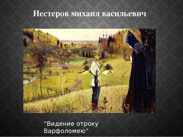 """Нестеров михаил васильевич """"Видение отроку Варфоломею"""""""
