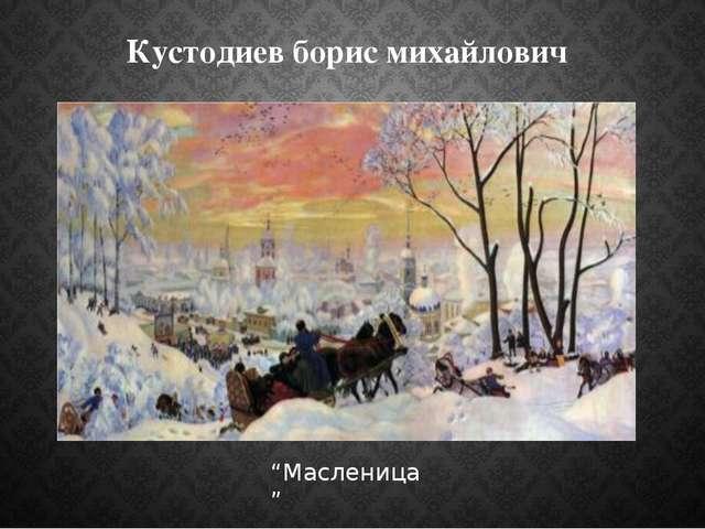 "Кустодиев борис михайлович ""Масленица"""