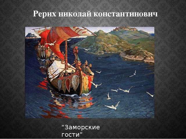 """Рерих николай константинович """"Заморские гости"""""""