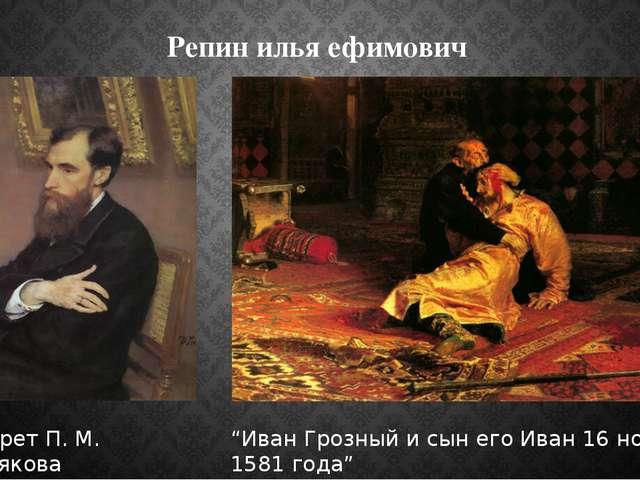 """Репин илья ефимович """"Портрет П. М. Третьякова """"Иван Грозный и сын его Иван 16..."""