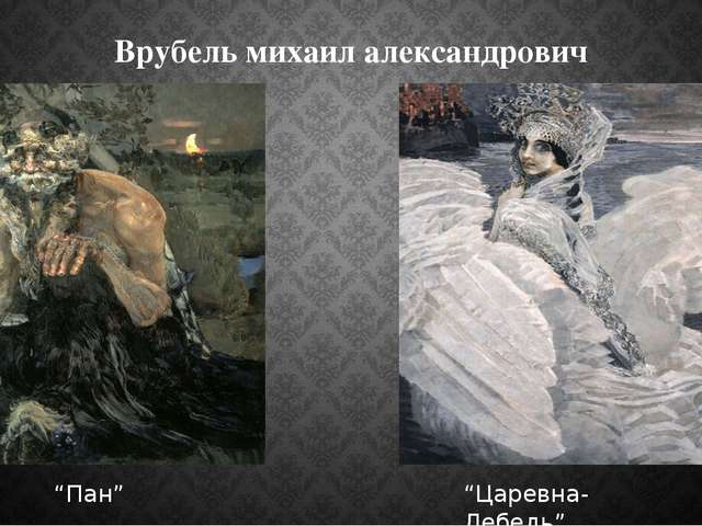"Врубель михаил александрович ""Пан"" ""Царевна-Лебедь"""