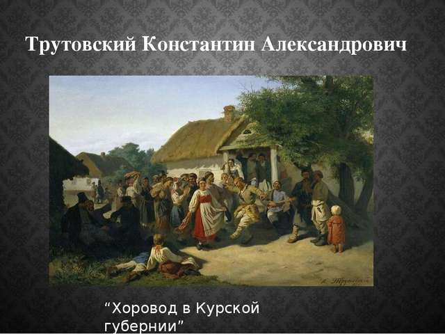 """Трутовский Константин Александрович """"Хоровод в Курской губернии"""""""