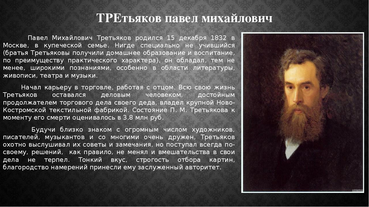 ТРЕтьяков павел михайлович Павел Михайлович Третьяков родился 15 декабря 1832...