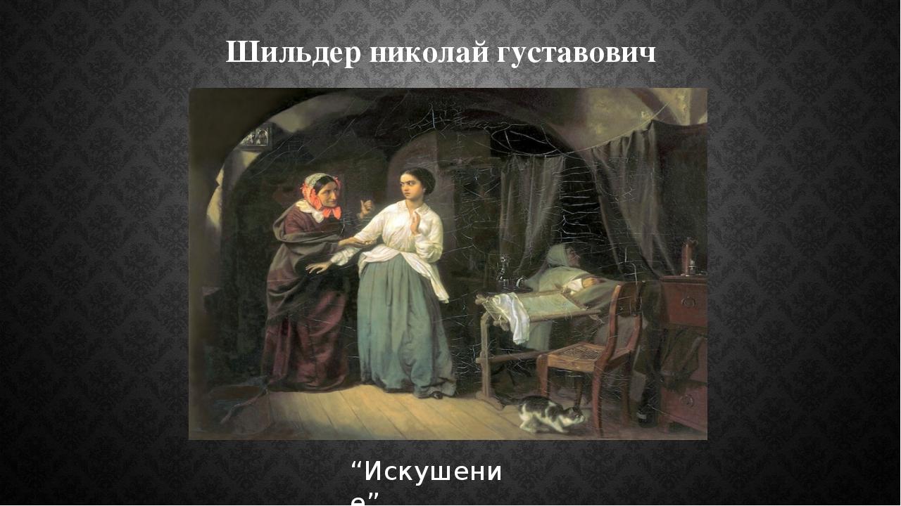 """Шильдер николай густавович """"Искушение"""""""