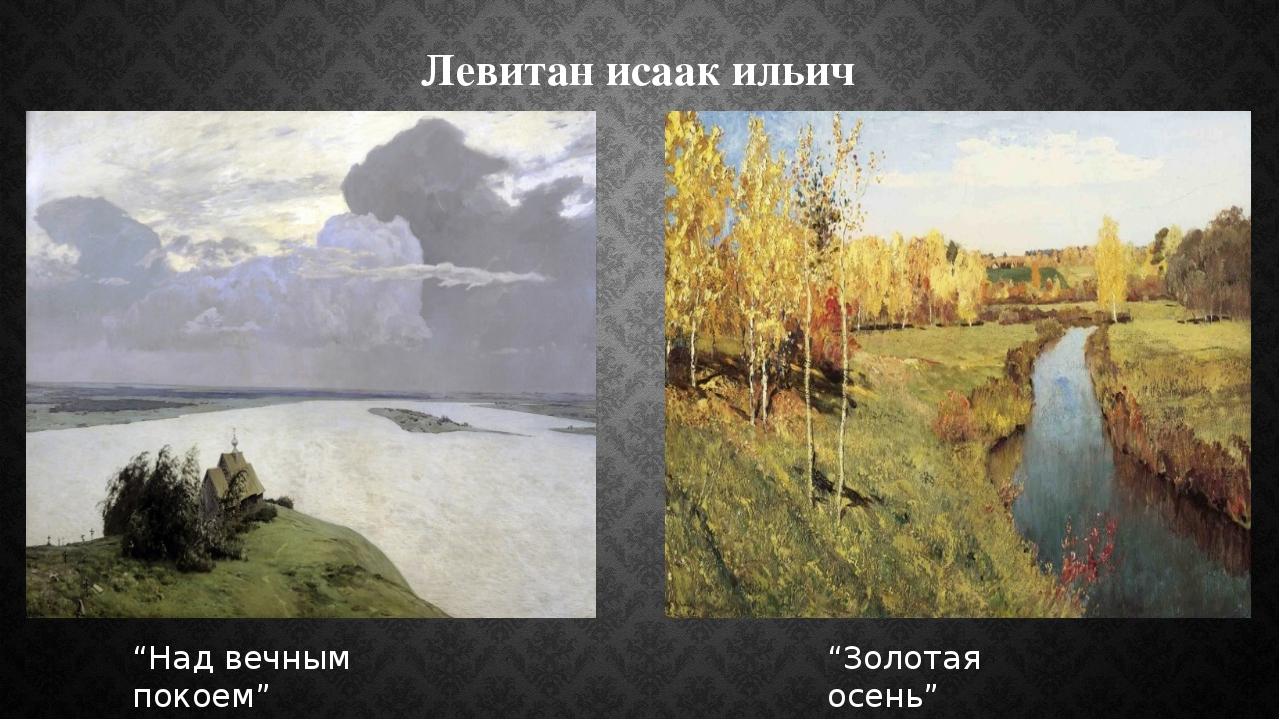 """Левитан исаак ильич """"Над вечным покоем"""" """"Золотая осень"""""""